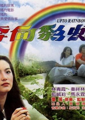 The Love Affair Of The Rainbow 1977 (Taiwan)