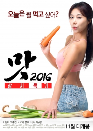Three Sexy Meals 2016 (South Korea)