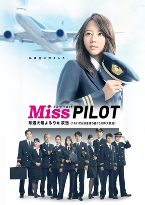 Miss Pilot (Japan) 2013