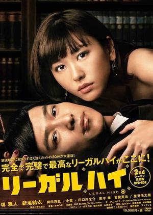 Legal High 2 (Japan) 2013