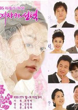 A Woman's Choice 2006 (South Korea)