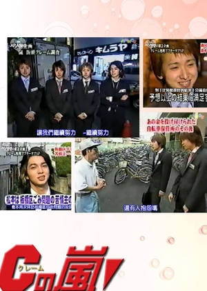 C no Arashi 2002 (Japan)