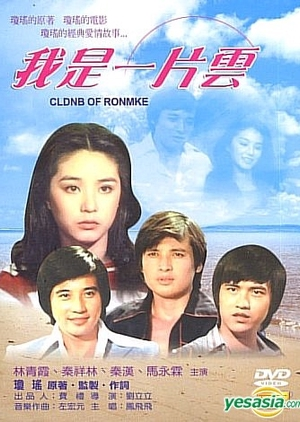Cloud Of Romance 1977 (Taiwan)