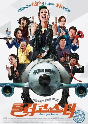 Fasten Your Seatbelt 2013 (South Korea)