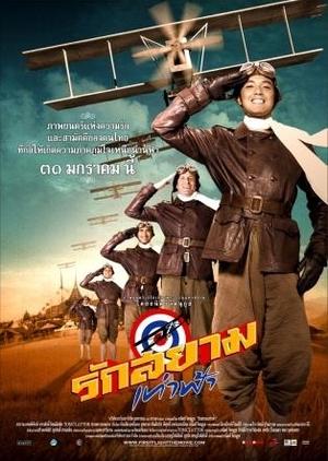 First Flight 2008 (Thailand)