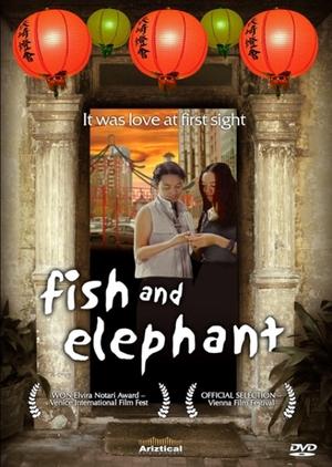Fish and Elephant 2002 (China)