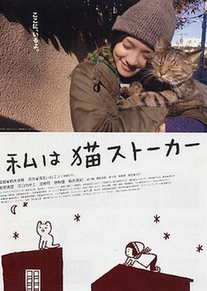 I am a Cat Stalker 2009 (Japan)