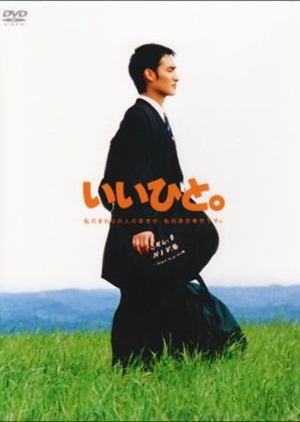 Ii Hito 1997 (Japan)