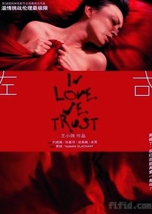 In Love We Trust 2007 (China)