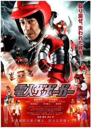 Karate-Robo Zaborgar 2011 (Japan)