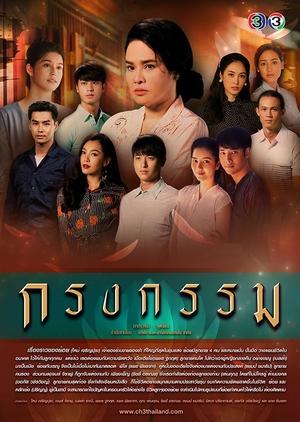 Krong Karm 2019 (Thailand)
