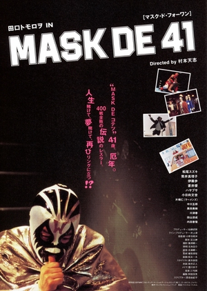 Mask de 41 2004 (Japan)