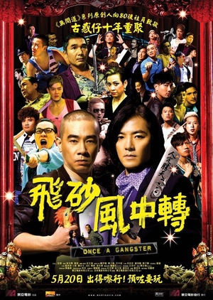 Once a Gangster 2010 (Hong Kong)