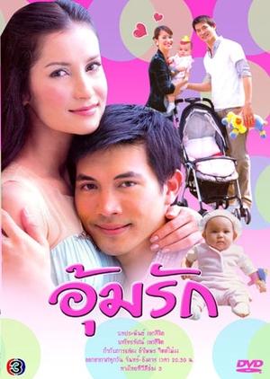 Oum Ruk 2006 (Thailand)