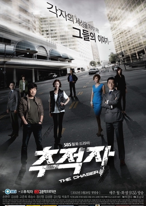 The Chaser 2012 (South Korea)