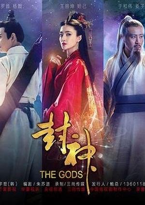 The Gods 2019 (China)
