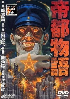 Tokyo: The Last Megalopolis 1988 (Japan)