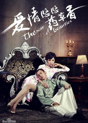 The War Of Beauties (China) 2013