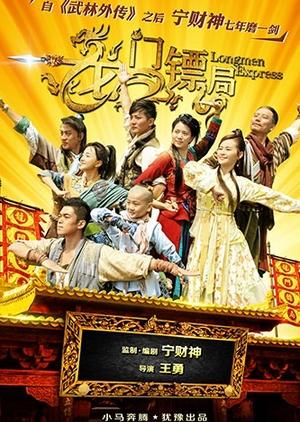 Longmen Express (China) 2013