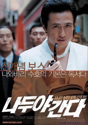 A Wacky Switch 2004 (South Korea)
