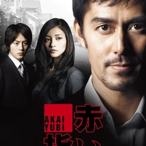 Akai Yubi 2011 (Japan)