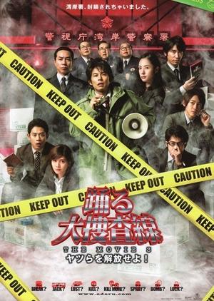 Bayside Shakedown 3: Set the Guys Loose! 2010 (Japan)