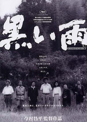 Black Rain 1989 (Japan)