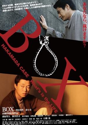 BOX: The Hakamada Case 2010 (Japan)
