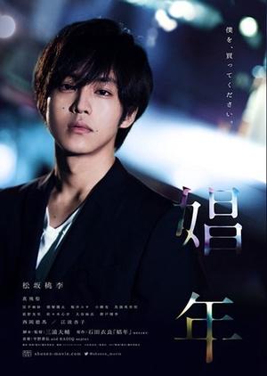 Call Boy 2018 (Japan)