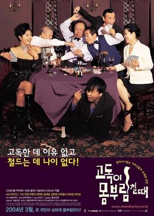 Dance with Solitude 2004 (South Korea)