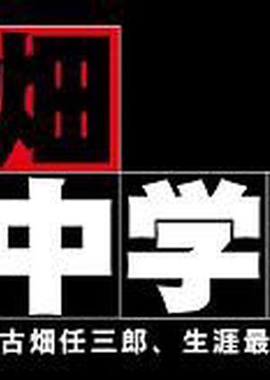 Furuhata Chugakusei 2008 (Japan)