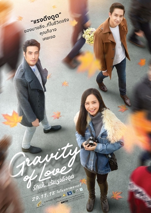 Gravity of Love 2018 (Thailand)
