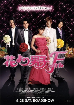 Hana Yori Dango : Final 2008 (Japan)