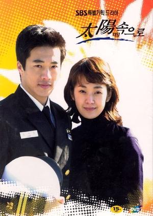 Into the Sun 2003 (South Korea)