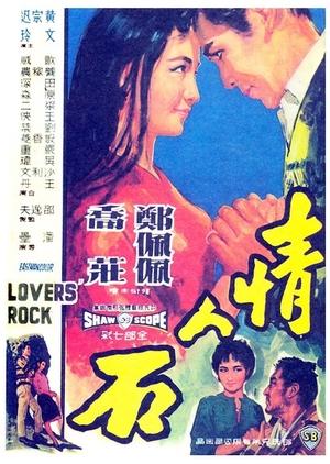 Lovers' Rock 1964 (Hong Kong)