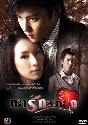 Ngao Ruk Luang Jai 2010 (Thailand)