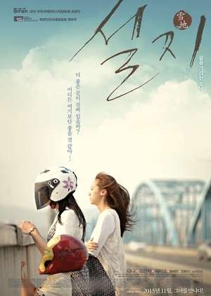 Sunshine 2015 (South Korea)