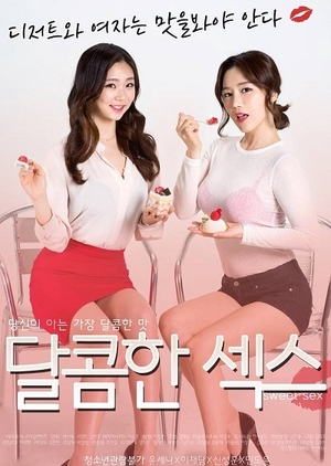Sweet Sex 2017 (South Korea)