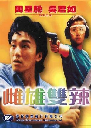 Thunder Cop 1996 (Hong Kong)
