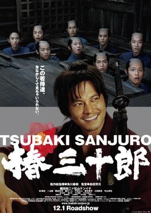 Tsubaki Sanjuro 2007 (Japan)