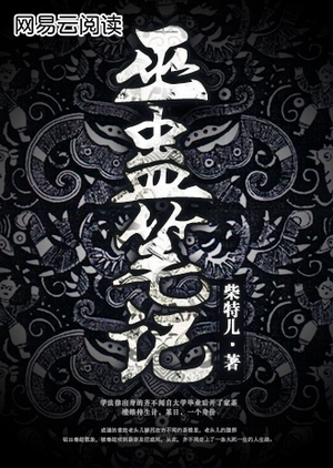 Witchcraft Note 2017 (China)
