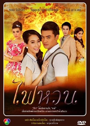 Fai Huan (Thailand) 2013
