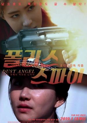 Dust Angel 2019 (South Korea)
