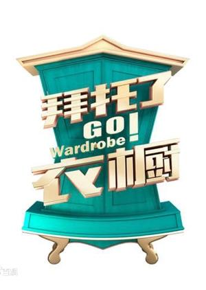 Go Wardrobe 2016 (China)