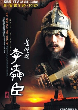 Immortal Admiral Yi Sun Shin 2004 (South Korea)