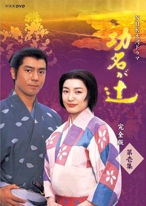 Komyo ga Tsuji 2006 (Japan)