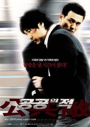 Public Enemy 2002 (South Korea)