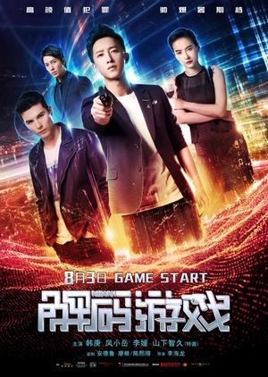 Reborn 2018 (China)