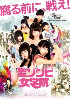 St. Zombie Girls' High School 2017 (Japan)