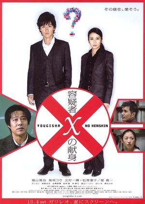 Suspect X 2008 (Japan)